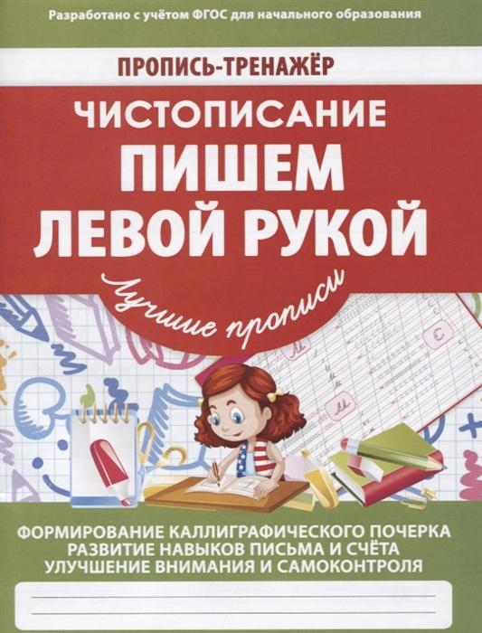 все цены на Ивлева В. Чистописание Пишем левой рукой онлайн