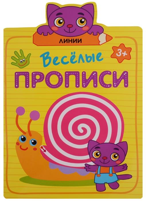 Лозовская М. (ред.) Линии Веселые прописи цены