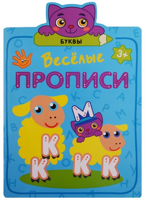 Лозовская М. (ред.) Буквы Веселые прописи цена и фото