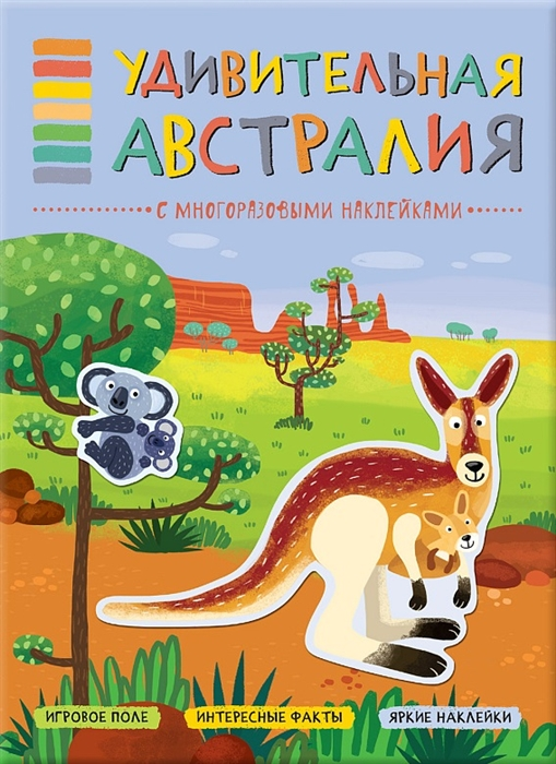Купить Удивительная Австралия С многоразовыми наклейками, Мозаика-Синтез, Книги с наклейками