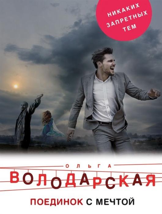 Володарская О. Поединок с мечтой наталия доманчук роман с мечтой