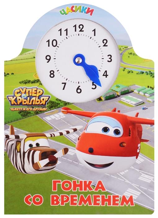 Купить Супер крылья Гонка со временем, Проф-пресс, Книги - игрушки