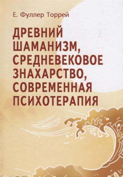 Древний шаманизм Средневековое знахарство Современная психотерапия