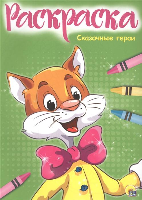 Сказочные герои Раскраска