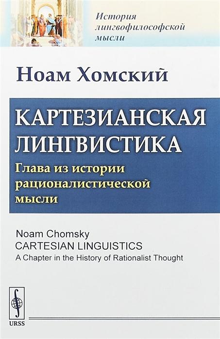 Хомский Н. Картезианская лингвистика Глава из истории рационалистической мысли цены