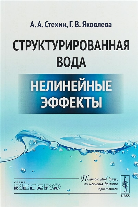 Стехин А., Яковлева Г. Структурированная вода Нелинейные эффекты л а яковлева экология