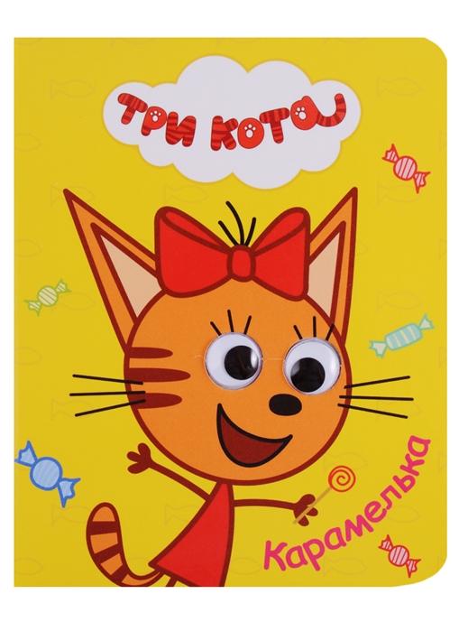Купить Три кота Карамелька Книжка с глазками, Проф-пресс, Книги - игрушки