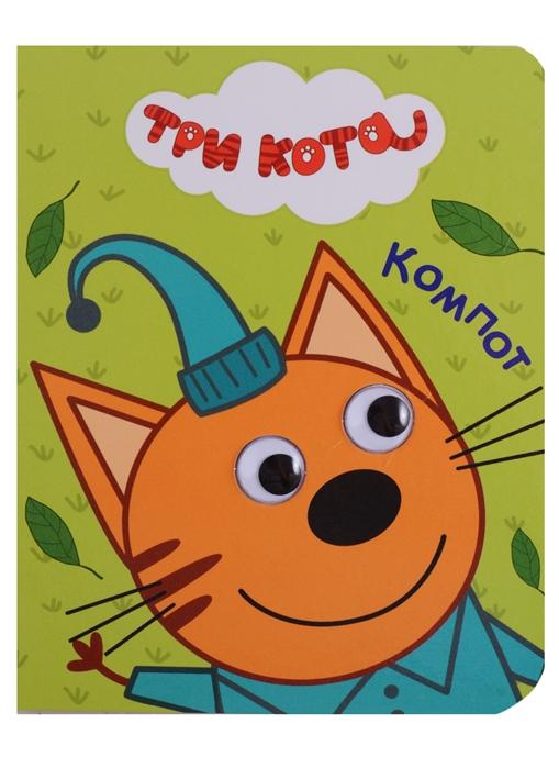 Купить Три кота Компот Книжка с глазками, Проф-пресс, Книги - игрушки