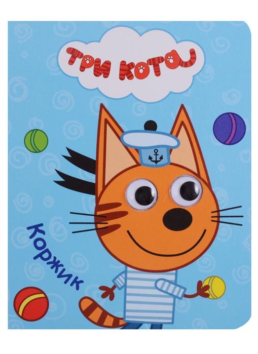 Три кота Коржик Книжка с глазками