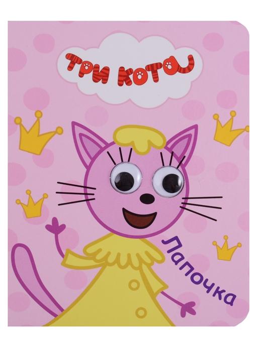 Купить Три кота Лапочка Книжка с глазками, Проф-пресс, Книги - игрушки