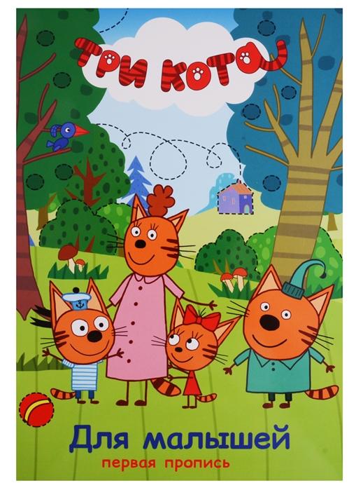 Три кота Для малышей новый год для малышей три кота