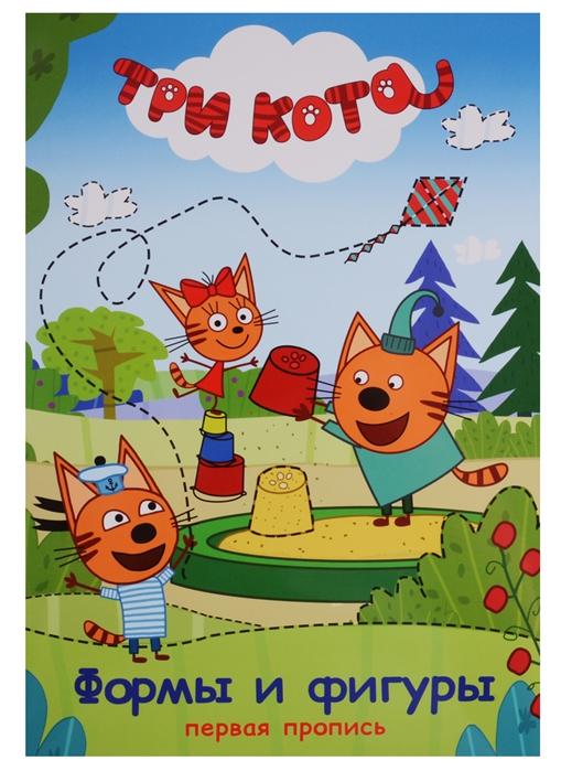 Три кота Формы и фигуры три кота формы и фигуры пропись
