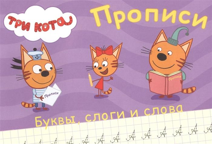 Три кота Прописи Пишем буквы слоги слова т в ушинская обводим и пишем буквы слоги слова