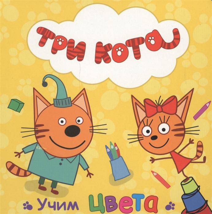 Три кота Учим цвета три сша u липкие крючки крючок 1235 цвета случайного три установлен подшипник 2 0кга