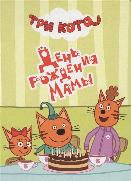 Три кота День рождения мамы
