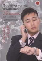 Формула успеха по-японски: 50 правил, как добиться поставленных целей