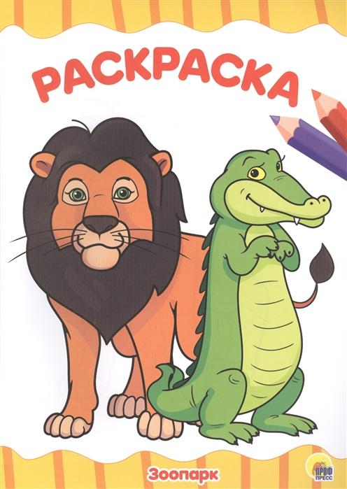 Зоопарк Раскраска электронный звуковой плакат знаток весёлый зоопарк pl 06 zoo
