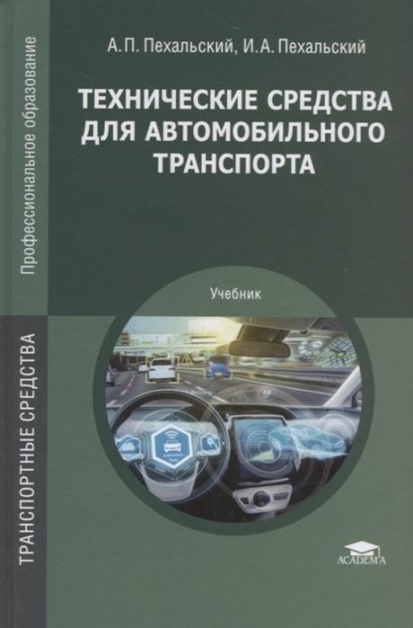 Технические средства для автомобильного транспорта Учебник