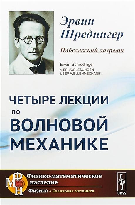 Шредингер Э. Четыре лекции по волновой механике м а михайлов лекции по классической механике
