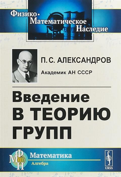 Фото - Александров П. Введение в теорию групп введение в теорию электропроводности и сверхпроводимости