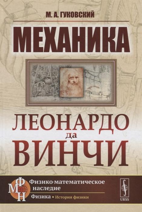 Гуковский М. Механика Леонардо да Винчи