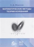 Математические методы теории колебаний. Учебное пособие