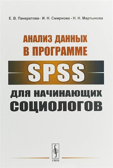 Панкратова Е., Смирнова И., Мартынова Н. Анализ данных в программе SPSS для начинающих социологов