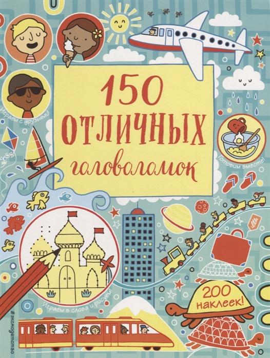 Волченко Ю. (ред.) 150 отличных головоломок