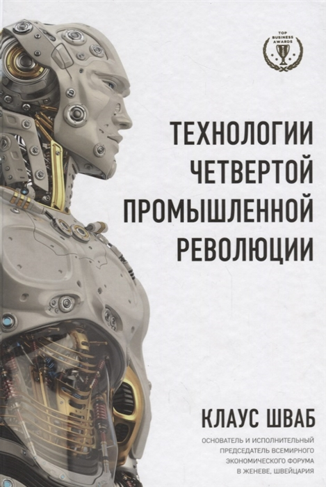 Шваб К. Дэвис Н. Технологии Четвертой промышленной революции шваб г мифы и притчи классической древности