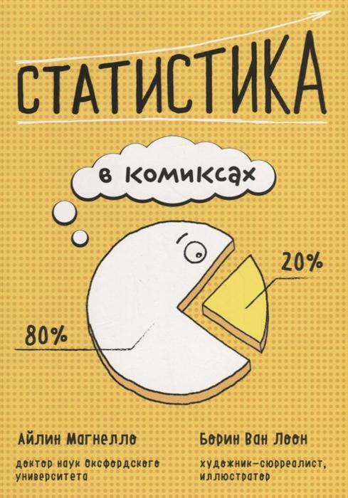 Магнелло А. Статистика в комиксах