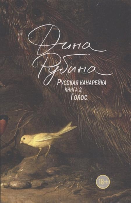 Рубина Д. Русская канарейка Книга 2 Голос недорого