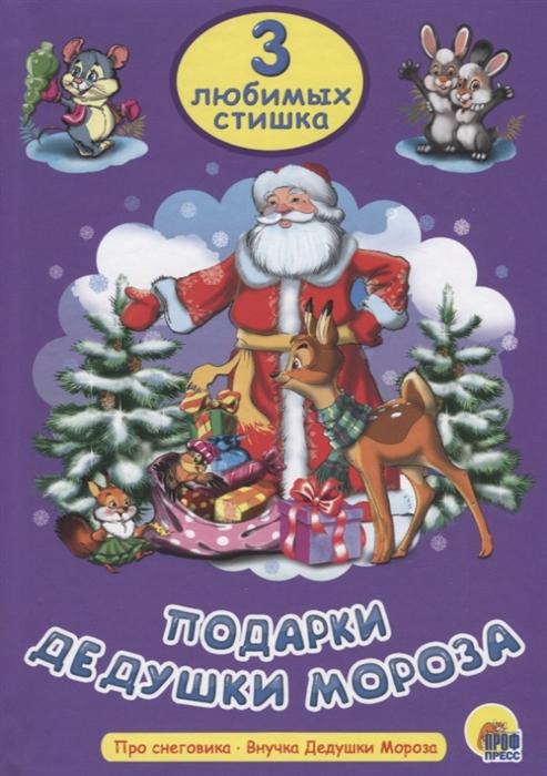 Багринец Н. (ред.) Подарки Дедушки Мороза бирюкова а ред подарки деда мороза придумай и дорисуй