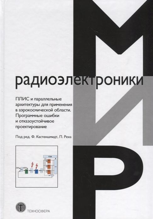 Кастеншмидт Ф., Рех П. ПЛИС и параллельные архитектуры для применения в аэрокосмической области Программные ошибки отказоустойчивое проектирование