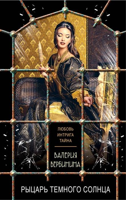 Вербинина В. Рыцарь темного солнца валерия вербинина рыцарь темного солнца