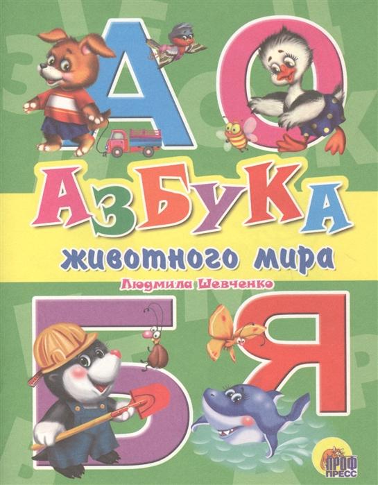 Шевченко Азбука животного мира отсутствует иллюстрированная азбука животного мира