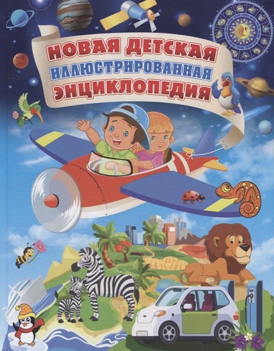 Скиба Т. Новая детская иллюстрированная энциклопедия цены