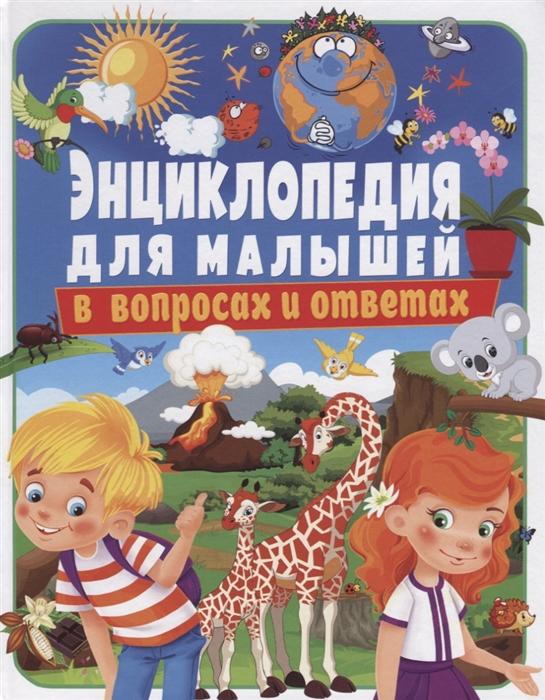 Купить Энциклопедия для малышей в вопросах и ответах, Владис, Первые энциклопедии для малышей (0-6 л.)