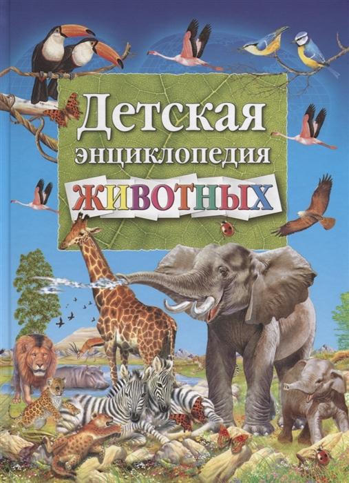 Добладо А. Детская энциклопедия животных цены