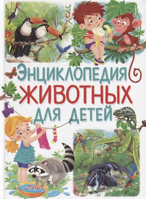 Добладо А. Энциклопедия животных для детей цены