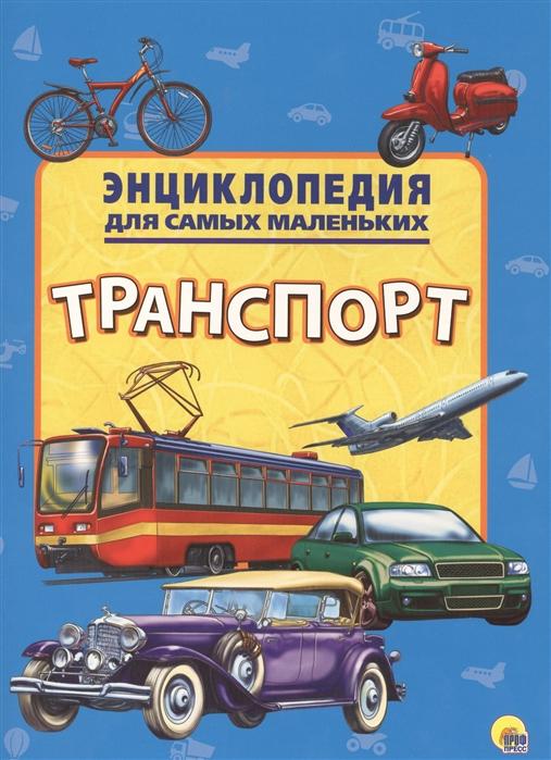Транспорт Энциклопедия для самых маленьких большая энциклопедия для самых маленьких