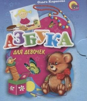 Корнеева О. Азбука для девочек азбука для девочек