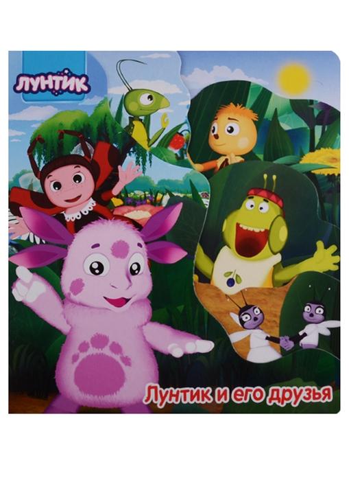Лунтик и его друзья лунтик и его друзья что в пруду