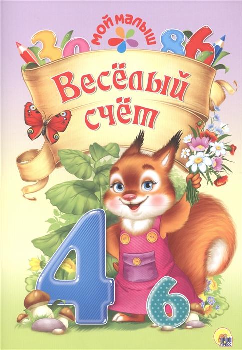 Нестеренко В., Купырина А., Ушкина Н. Веселый счет недорого