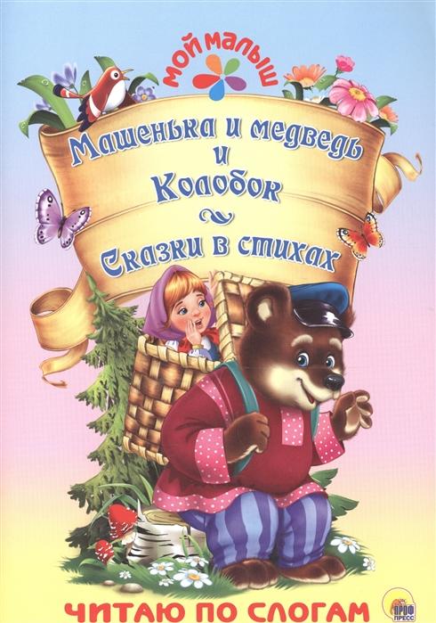 Машенька и медведь Колобок Сказки в стихах машенька и медведь колобок сказки в стихах