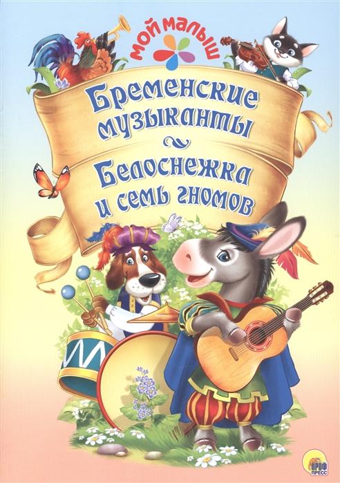 Братья Гримм Бременские музыканты Белоснежка и семь гномов братья гримм белоснежка и семь гномов