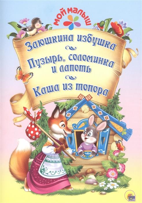 Купить Заюшкина избушка Пузырь соломинка и лапоть Каша из топора, Проф-пресс, Сказки