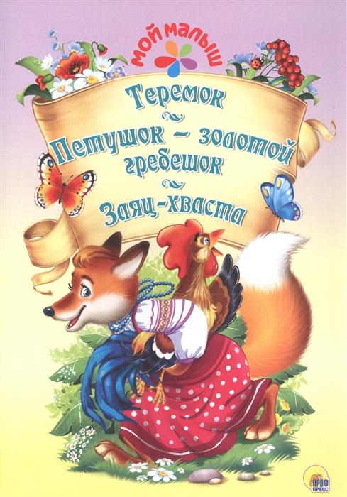 Купить Теремок Петушок-золотой гребешок Заяц-хваста, Проф-пресс, Сказки