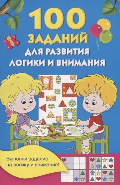 Дмитриева В. (сост.) 100 заданий для развития логики и внимания цена и фото