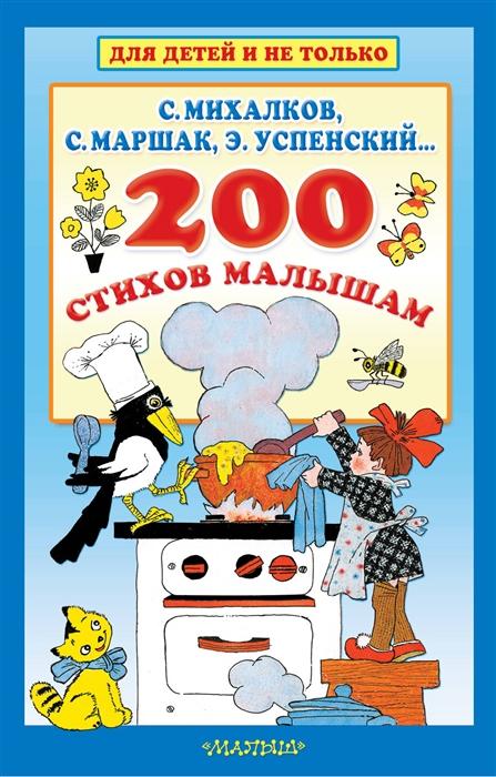 Михалков С., Маршак С., Успенский Э. и др. 200 стихов малышам 200 стихов малышам