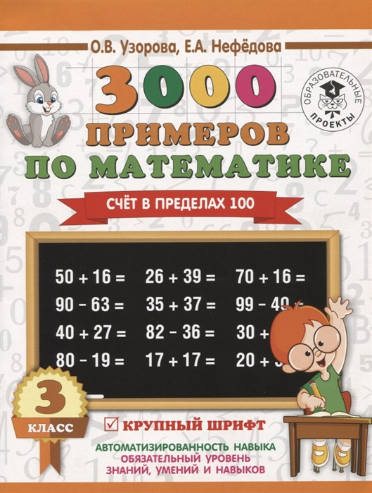 Узорова О., Нефедова Е. 3000 примеров по математике 3 класс Счет в пределах 100 о в узорова 300 задач по математике 3 класс